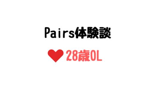 【Pairs(ペアーズ)体験談】 28歳OLとデートしてきた。