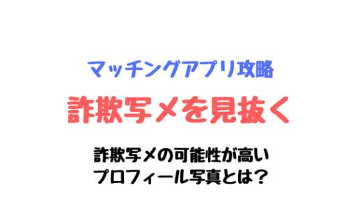 詐欺写メ・snow(スノー)詐欺を見抜く方法【マッチングアプリ攻略】