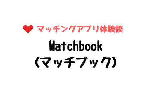 Matchbook(マッチブック)はサービス終了。評判はどうだった?