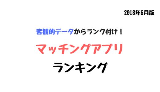 【2018年6月版】非モテ男子におすすめのマッチングアプリランキング