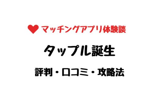 【タップル-tapple】本当の評価を10万円課金者が明かす