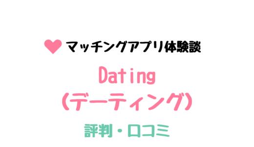 Dating(デーティング)評判・口コミ|出会えるアプリなのか?