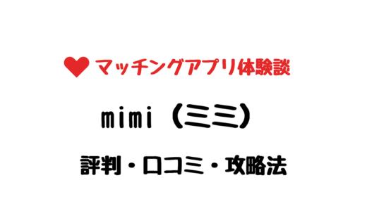 mimi(ミミ)の評判・評価は?出会えるの?【マッチングアプリ】