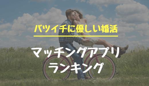 バツイチ婚活アプリランキング|マッチング率や出会えた人数も公開!