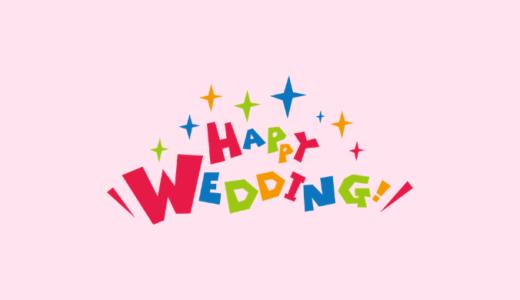 ゼクシィ恋結びで結婚した人・付き合った人の割合|期間や会った人数は?