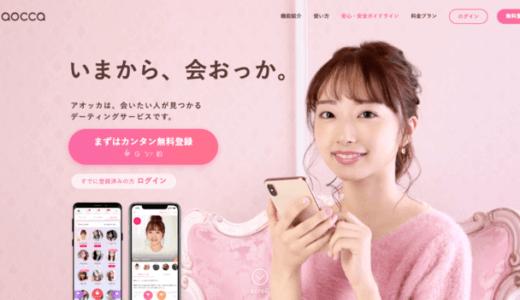 aooca(アオッカ)の評判・口コミ|マッチングアプリ上級者が評価