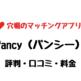 Pancy(パンシー)サービス終了…評判・口コミはどうだった?
