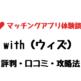 【体験談】マッチングアプリwith(ウィズ)課金者だけ分かる評価