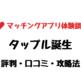【タップル誕生-tapple】本当の評価を10万円課金者が明かす