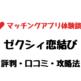 【評判・口コミ・体験談】ゼクシィ恋結びの有料会員になってみた。