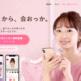 aocca(アオッカ)の評判・口コミ|マッチングアプリ上級者が評価