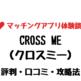 【評判・口コミ】CROSS ME(クロスミー)で課金してみた【体験談】